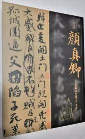 《颜真卿:超越王羲之的名笔》日本东京颜真卿特展高清图录大 16开380页 书中有长拉页印制清晰度极高 包邮