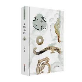玉器文化(图说中华优秀传统文化丛书)