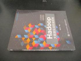 Hadoop大數據實戰權威指南