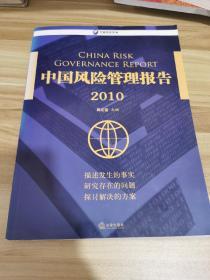 中国风险管理报告. 2010