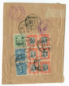 贴中山9枚,南京经上海寄美国航空挂号印刷品邮资