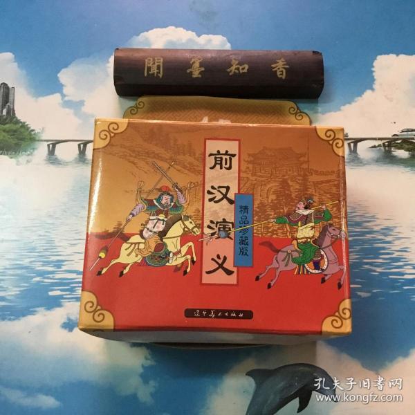 连环画 前汉演义  精品珍藏版 中国老版连环画 原装外盒、函套  共26册全  外盒两版两印,书本为两版一印  详情阅图