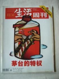 三联生活周刊 2007年第20期
