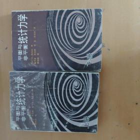 平衡与非平衡统计力学.上下两册