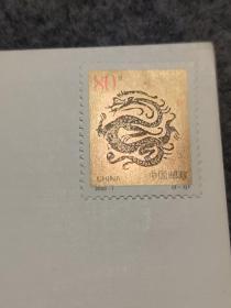 2000-1生肖龙邮票,二轮金龙票封,