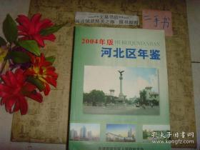 2004年版 河北区年鉴