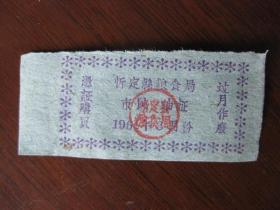 忻定县粮食局 市民油证  1961年8月