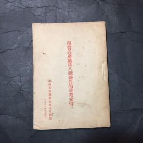 学习共产党八个条件的参考文件