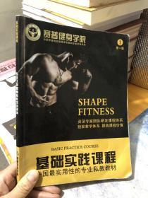 赛普健身学院 基础实践课程(第一版)