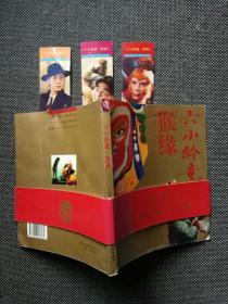 六小龄童、六龄童父子二人签名 《猴缘》2004年