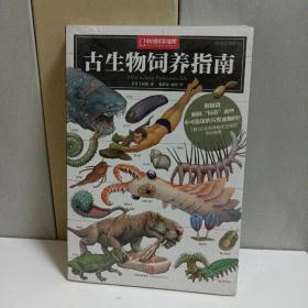 古生物饲养指南