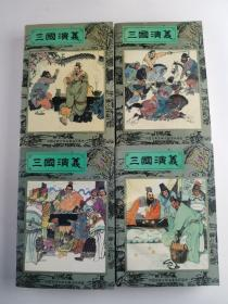 三国演义(4册全)