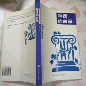 神话的由来——写给大众的人文艺术丛书