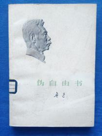 鲁迅文集:伪自由书【人民文学出版社1973年1版1印】