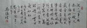 中国当代国学大师《南怀瑾》 书法