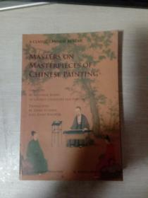 中国文化经典导读系列-名家讲中国绘画名作(英)