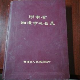 湖南省湘潭市地名录