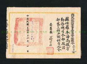 蒋中正签发《国民政府军事委员会任职令》民国34年,非大学毕业证