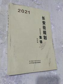 2021长安街规划集锦
