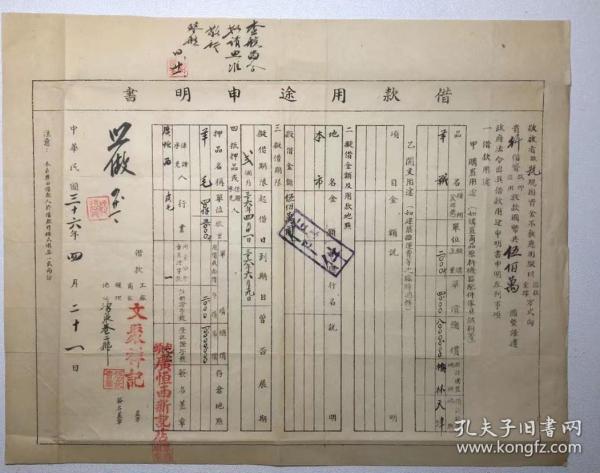"""民国,走西口十大晋商""""广恒西""""商号银行申请书"""