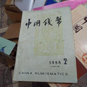 中国钱币·1988年第2.期
