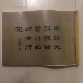 南诏大理国新资料的综合研究(复印资料了)