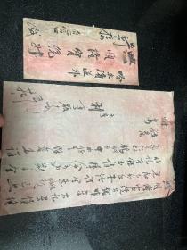 民国 营口 哈尔滨 商业信函一封,老商号资料,