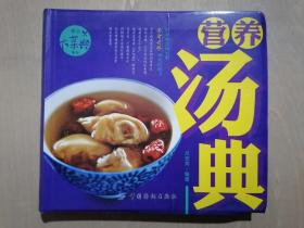 《精品大菜典系列:营养汤典》(24开软精装 铜版彩印)九品
