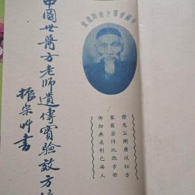中国世医方老师遗传实验效方