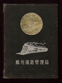 老空白精装日记本《郑州铁路管理局》50年代 插图本众多