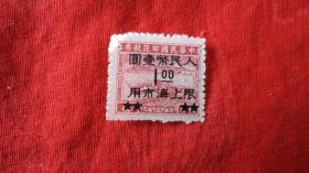 06578-中华民国印花税票 加盖人民币1元, 限上海市用