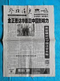 参考消息(大参考) 2018年3月29日 金正恩访华
