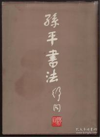 《孙平书法》16开本精装