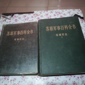 苏联军事百科全书:军事历史(上,下)