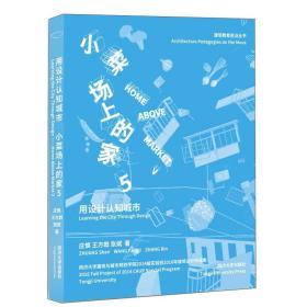 新书--建筑教育前沿丛书:用设计认知城市--小菜场上的家5