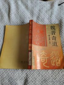 魏晋奇道(2)