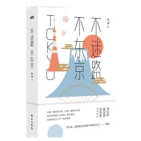 正版不迷路不东京徐瑾著剖析日本的社会文化与人文历史游记散文旅行散文随笔才女日本旅游摄影笔记日本见闻访学客居东京
