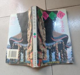 吃喝玩乐逛北京 (作者签名本) :书架 A3