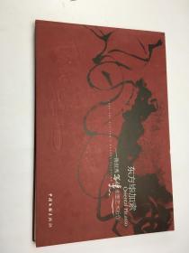 东方毕加索——陈世秀墨禅水墨艺术近作