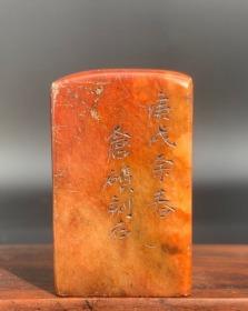 旧藏,仓硕款印章