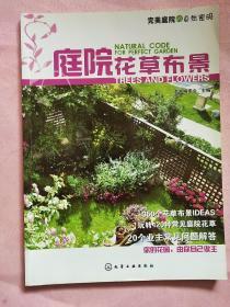 庭院花草布景【2011年1版1印】
