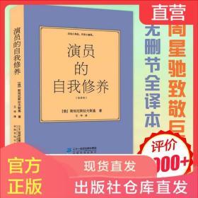 【290页原著】演员的自我修养原版 周星驰喜剧之王致敬的经典书