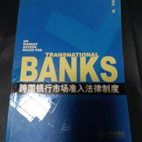 跨国银行市场准入法律制度