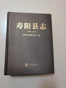 寿阳县志(1985一2007)