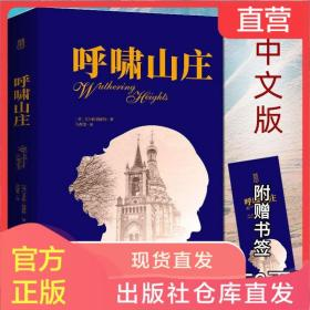 【352页原著】呼啸山庄 中文版无删减 艾米莉·勃朗特 世界名著
