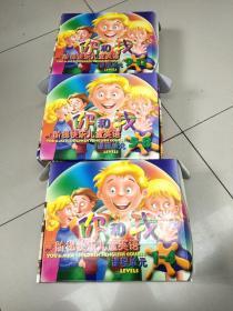 你和我 阶梯快乐儿童英语 课程单元(1-4,5-8,9-12 合售)每盒13磁带,8张盘,第1单元两张盘拆封了,其余未拆封,缺笫5单元课本,有少量勾画