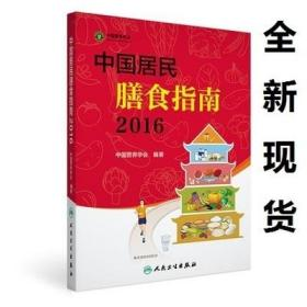 中国居民膳食指南(2016)专业版