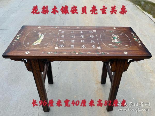 花梨木镶嵌贝壳玄关桌,包浆大气厚重,品相一流,