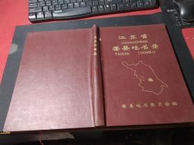 江苏泰县地名录   无字迹