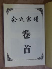 余氏宗谱 卷首、一